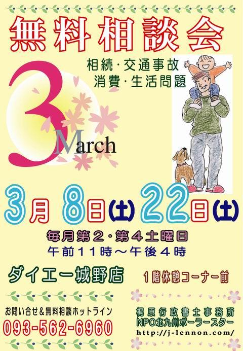 ダイエー城野店:2008:3月:ブログ用.JPG