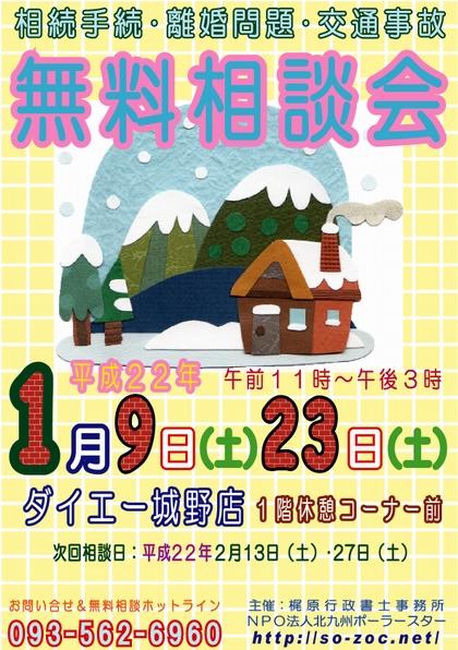 ダイエー城野店:2010:1月:ポスターA4.JPG