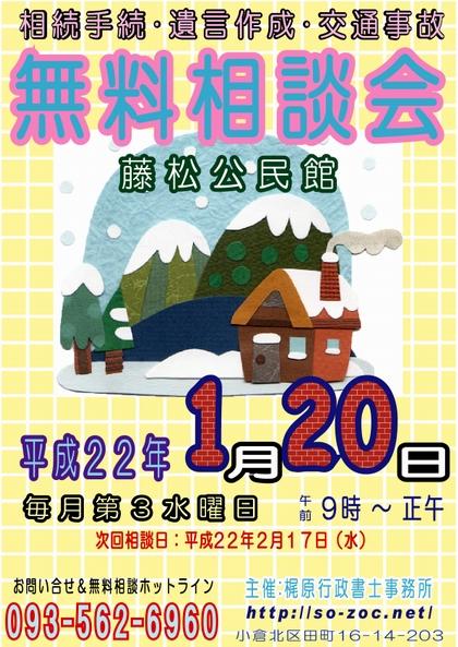 藤松公民館:20100120:ポスター:A4.JPG