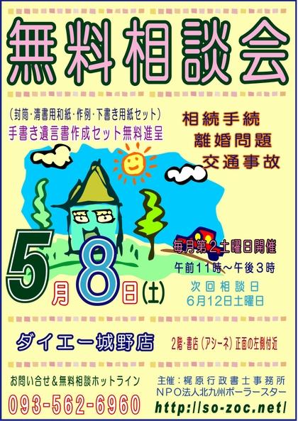 ダイエー城野店:2010:5月:ポスターA3-2.JPG