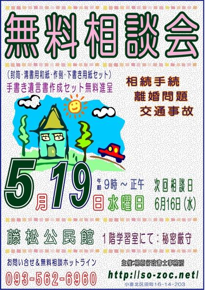 藤松公民館:カラーA3:100519-2.JPG