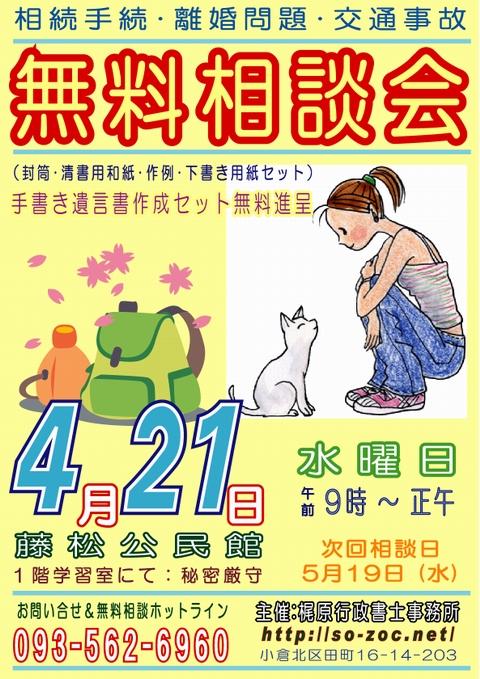 藤松公民館:カラーA4:100420.JPG