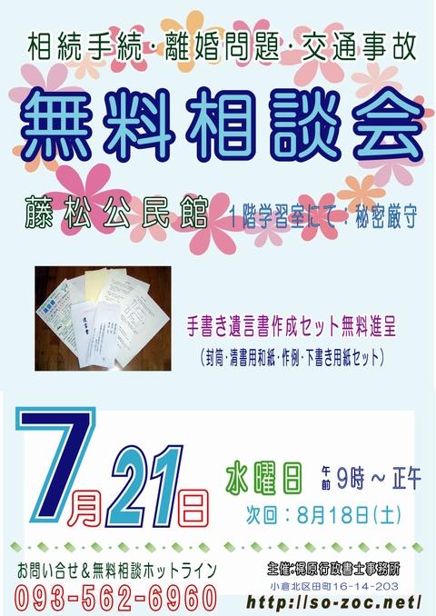 藤松公民館:カラーA3:100721.JPG