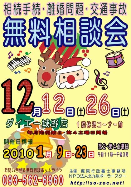 ダイエー城野店:2009:12月:ポスターA4.JPG