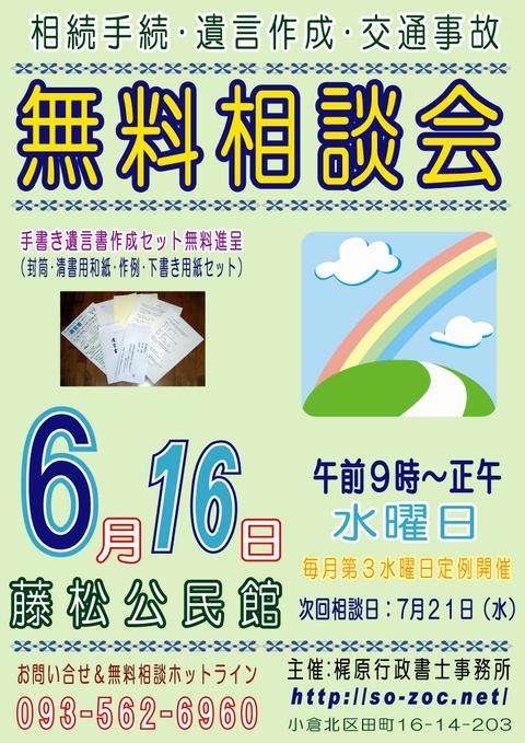 藤松公民館:カラーA3:100616-b.JPG