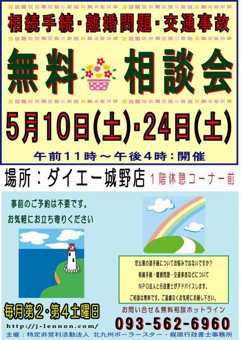 ダイエー:相談会関連ダイエー城野店:0805:ブログ用.jpg