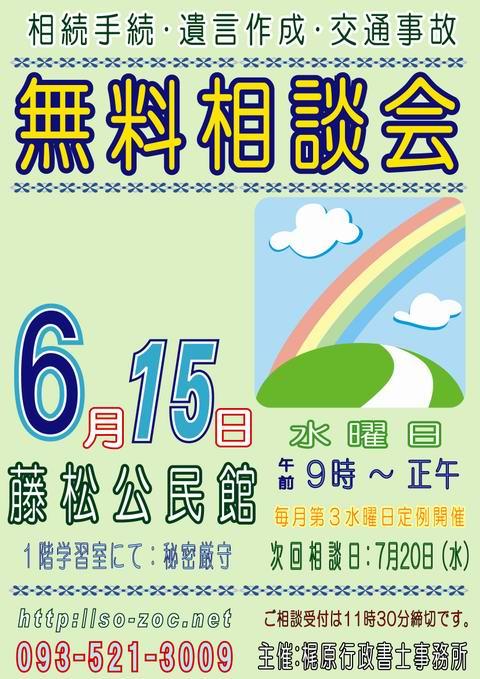 藤松公民館:カラーA3:110615.JPG
