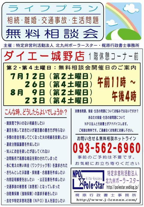 ダイエー城野店:ブログ定例案内:カラー.JPG