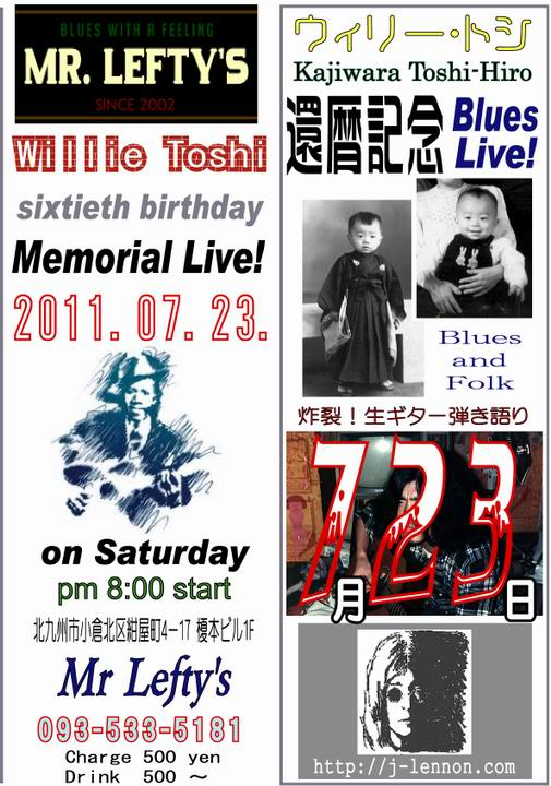 LIVE:ポスター:還暦ライブ-3:アウトライン-m