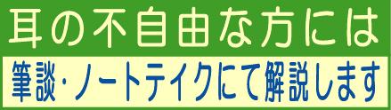 難聴者向けパネル.jpg