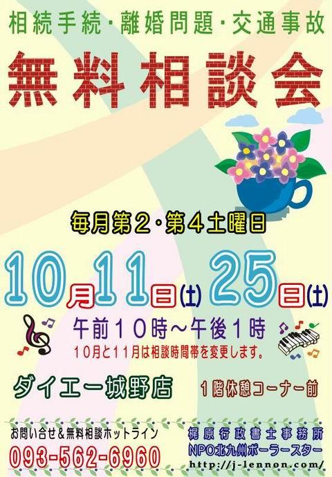 ダイエー城野店:2008:10月:ポスターA4.JPG