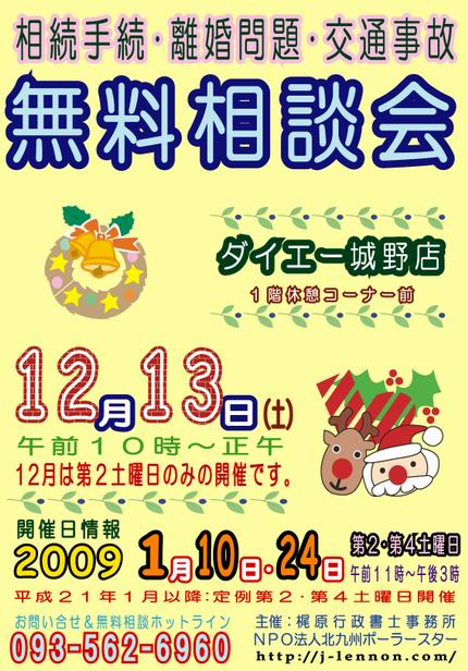 ダイエー城野店:2008:12月:ポスターA4.JPG