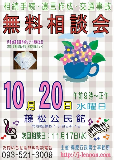 藤松公民館:101020:ポスター:A3.JPG