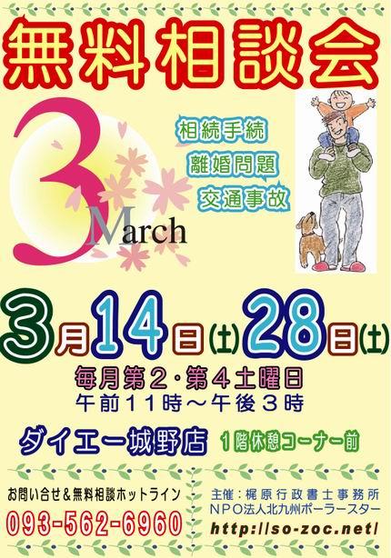 ダイエー城野店:2009:3月:ポスターA4.JPG