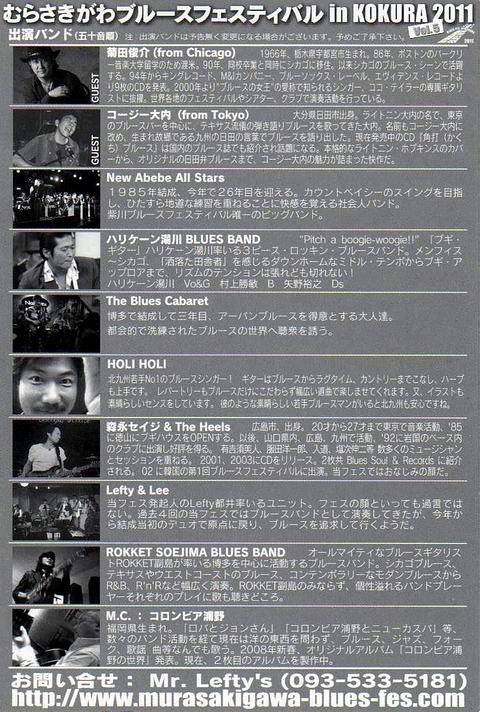 紫川ブルースフェスティバル2011-2