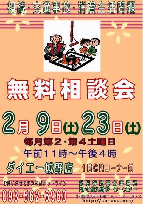 ダイエー城野店:2008:2月:ポスターA4.JPG