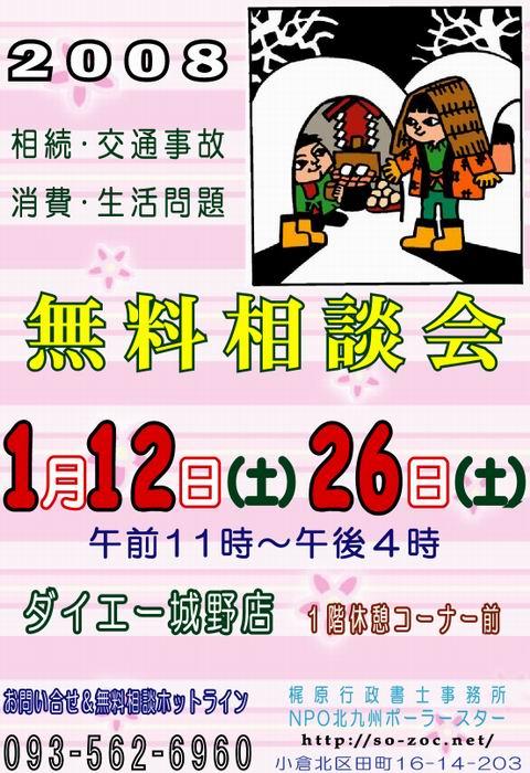 ダイエー城野店:2008:1月:ブログ-1.JPG