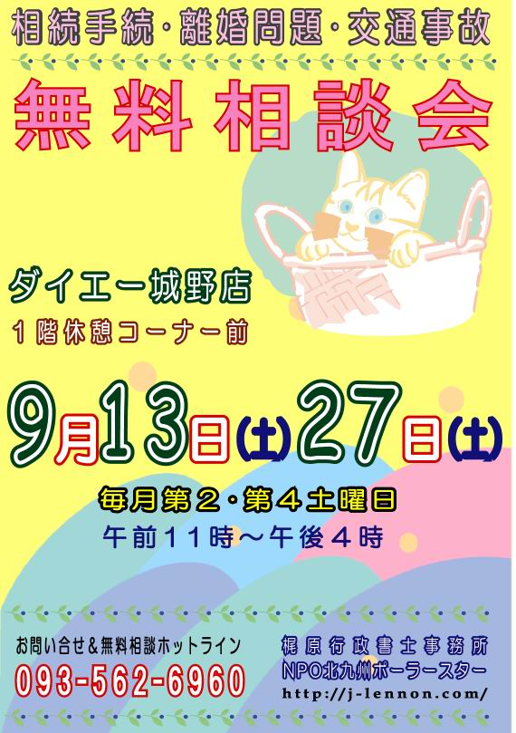 ダイエー城野店:2008:9月:ポスターA4.JPG