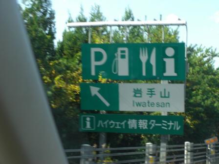 東北自動車道