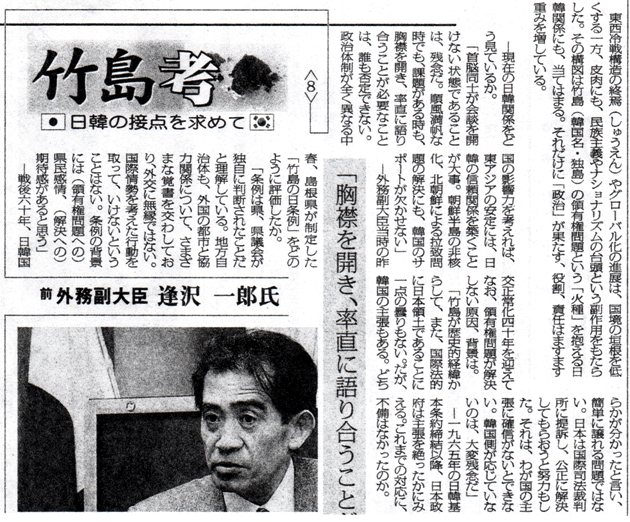 竹島考8 逢沢一郎 | 島根県民 政...