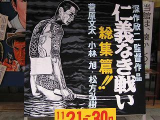 東映実録やくざ映画の代表作「仁義なき戦い」シリーズ