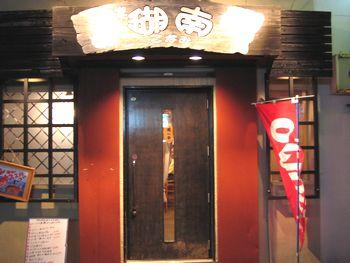 石垣島(2日目)うちなーご飯 ...