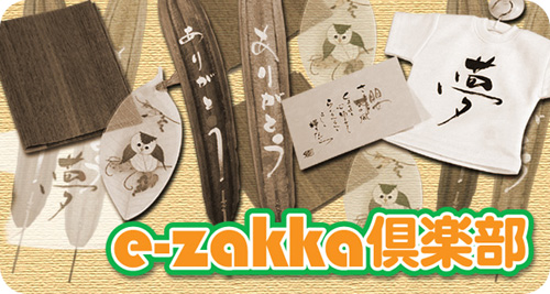e-zakka倶楽部