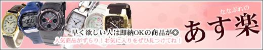 blog_asuraku.jpg