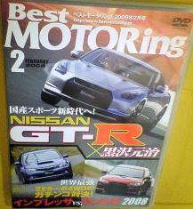 BestMotoring2月号