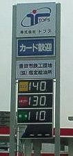 20070513豊田市内ガソリンスタンド価格「レギュラー@130」