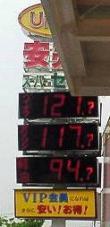 20070513豊田市内ガソリンスタンド価格「レギュラー@117」