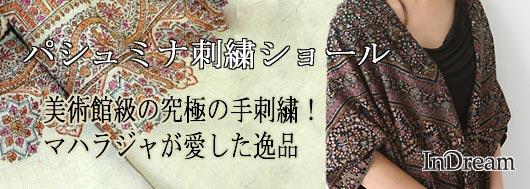 パシュミナ刺繍ショール
