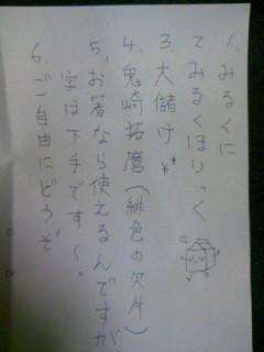 gyaku_te.JPG