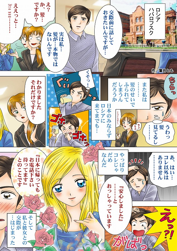 10531HazukiTomo_COMIC.jpg