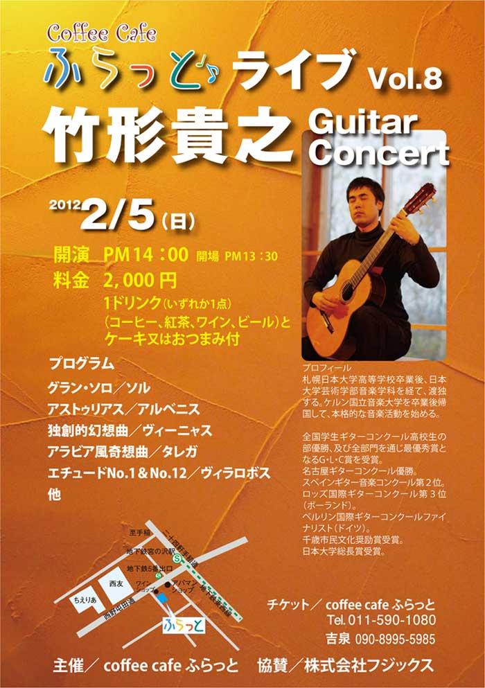 takegata-a.jpg