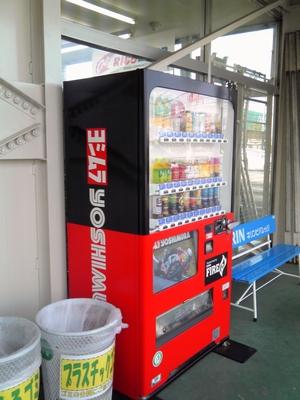 ヨシムラ自販機