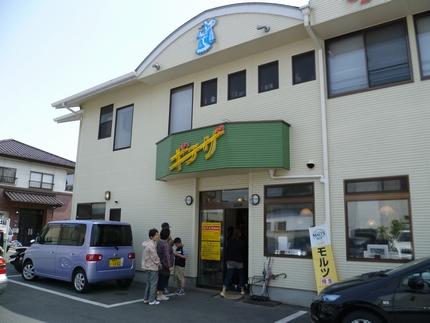 ホワイト餃子前橋店
