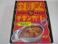 20071026_curry205a