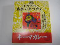 20070501_curry04a