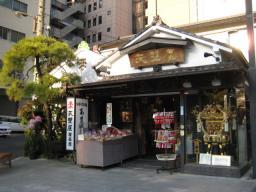 20071210_amanoya2