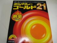 20070705_curry03