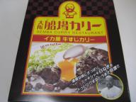 20071108_curry217a