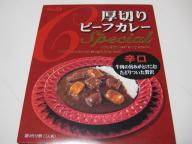 20070915_curry135a