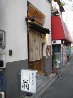 20080106_shinagawaokina2
