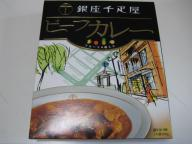 20070930_curry141a