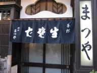 20071210_matsuya1