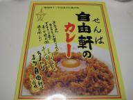 20070716_curry11a