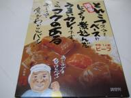 20071122_curry225a