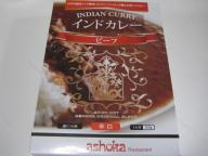 20071013_curry159a