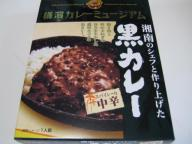 20071017_curry163a